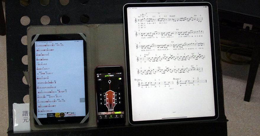 譜面台の上の3台のタブレット